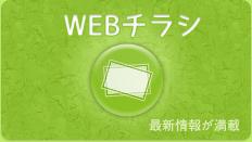 WEBチラシ