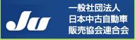 Ju 一般社団法人 日本中古車自動車 販売協会連合会