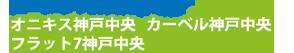 オニキス神戸中央 カーべル神戸中央